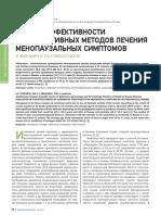 otsenka-effektivnosti-alternativnyh-metodov-lecheniya-menopauzalnyh-simptomov-u-zhenschin-v-postmenopauze