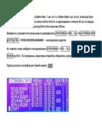 Настройки цикла для дезсредств Detro Forte
