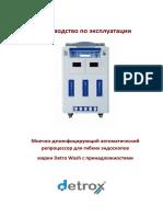 ОСНОВНАЯ Инструкция DetroWash АС-МЕДИКАЛ