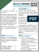 RAM Spring Newsletter (Chinese)