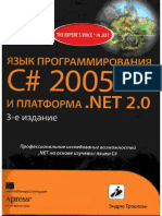 Язык_Програмирования_С#_2005&.NET2.0,3rd(Troelsen)_ru