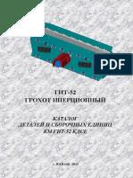 ГИТ-52 каталог