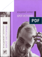 Vladimir Fedorovich Kormer-krot Istorii-1514562734