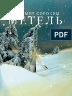 vladimir_georgievich_sorokin-metel-5d2c2e705f9ec