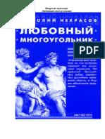 Некрасов Анатолий - Любовный многоугольник