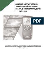 Тестер Cem DT - 9935
