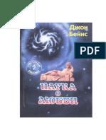 _Бейнс Джон, Наука о Любви