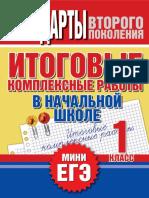 Итоговые компл. работы в нач. школе. 1кл._Нянковская, Танько_2011 -32с