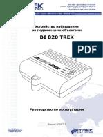 BI 820 TREK_manual_RUS_v.2018.7.1