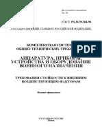 ГОСТ РВ 20.39.304-98 Требования стойкости к ВВФ