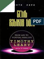 Timoti Liri Семь языков Бога