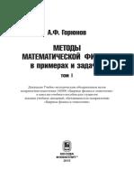 Goryunov_A_F_-_Metody_matematicheskoy_fiziki_v_primerakh_i_zadachakh_T_I