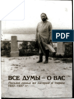 Pisma 1933 - 1937