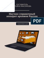 Nauchno-spravochny Apparat Arkhivov Rossii Monitoring-2020