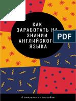 muhin-aleksandr-kak-zarabotat-na-znanii-angliyskogo-yazyka-8-aktualnyh-sposobov-288030