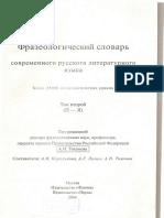 Frazeologichesky Slovar Sovremennogo Russkogo Yazyka a n Tikhonov