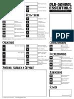 Old-School_Essentials_-_Character_Sheet_AAC_RU