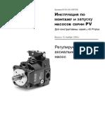 Руководство-по-монтажу-и-запуску-насосов-серии-PVplus
