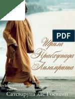 Shrila_Prabkhupada_Lilamrita