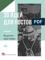 30 идей для постов-2