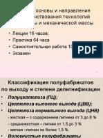 Лекция 1. История и Хранение Древесины и Ее Подготовка Для Производства Волокнистых