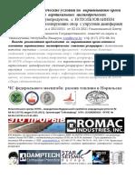 RSFSR Spetsialnie Texnicheskie Usloviyya Viravnivaniya Krena Plitnogo Osnovaniya 251 Str (4)