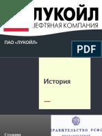ПАО ЛУКОЙЛ