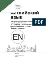 (toc) Английский язык. Книга для учителя. 10 класс (Мишин А. В., Громова И. А., Елкина К. И.)