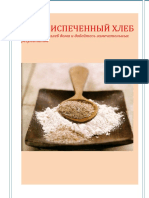 Дёзер Л.-Свежеиспечённый хлеб.-2009
