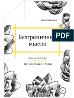 Lapina_V_Bezgranichnyie_Myisli.a6