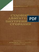 Petrovskiy Sudovie Dvigateli Vnutrennego Sgorania