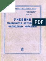 Gasaev Uchebnik Mashinista Kotelnogo