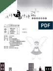 臺中市早療季刊(第5刊)94年03月30日