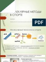 Генетика Плеханова