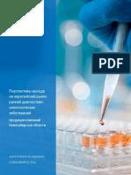 Генетические технологии в России