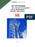 Skandia Se Норія Інструкція По Складанню Експлуатації Та Обслуговуванню