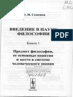 Semyonov Yu I - Quot Vvedenie v Nauku Filosofii Kniga 1 Quot