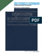 Gusev E I Konovalov a N Burd G S Nevrologiy BookSee Org -1