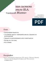 Avtorskaya Sistema Amonashvili Sh
