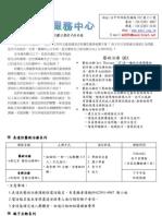 微龍050511_親能元氣服務中心2011春季簡章