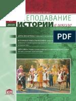 2019_Котышев Д. М. [ВАК] Образование государства «Русь» в IX-X веках_ПиШ № 6