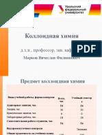 Lektsii_KKh-4-2