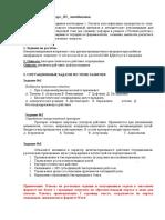 Стоматология 3 Курс Фармакология ПЗ Антибиотики