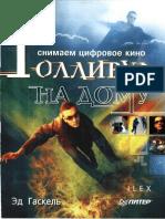 Gaskel'. Snimaem cifrovoe kino, ili Gollivud na domu (2006)(ru)(177s)