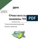 Инструкция Скальператоры-Аспираторы NS