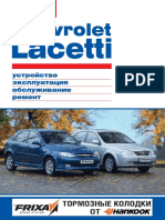 Chevrolet Lacetti Руководство