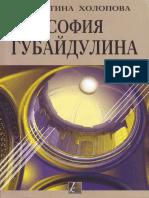 Холопова В. София Губайдулина (2008)
