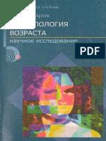 Бочаров В.В., Антропология Возраста