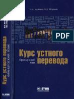 2 1matyushin i m Ogorodov m k Frantsuzskiy Yazyk Kurs Ustnogo p