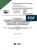 ГОСТ Р 54426-2011